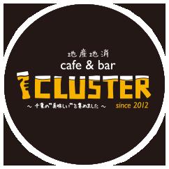 柏のビールバーCluster(クラスター)